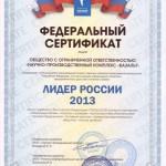 Федеральный сертификат