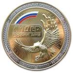 Лидер России 2013